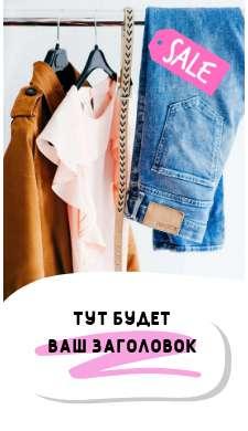 История распродажи одежды с фото в розовом стиле