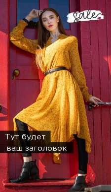 Красивая девушка в желтом платье для твоих сторис в соцсеть и на сайт