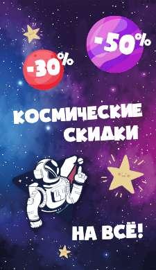 Сторис с космонавтом на фоне галактики с планетами и стикерами