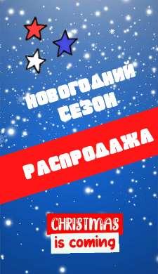 Готовая сторис для сезонной новогодней распродажи со снегом и звездочками
