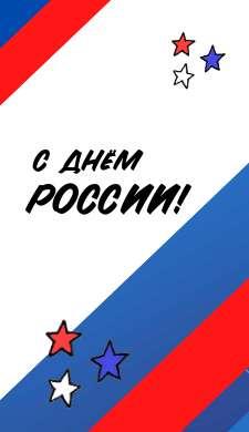 История для поздравления с Днем России