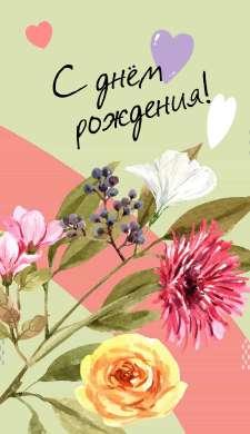 Сторис для дня рождения с цветами и текстом поздравления