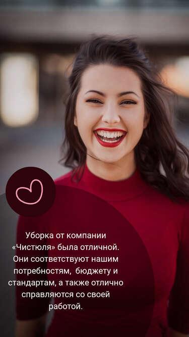 История с отзывом и фотографией девушки для сайта
