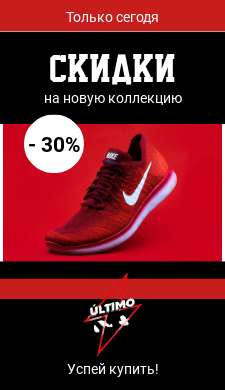 Спортивная история для рекламы одежды и обуви с кнопкой