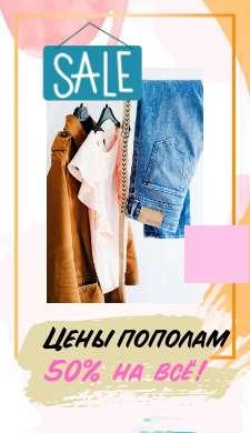 Акварельная история для одежды со скидкой и текстом