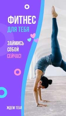 История для фитнес рекламы в фиолетовом стиле с фото