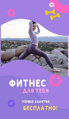 Фиолетовая сторис для фитнес с рекламным слоганом и фото девушки