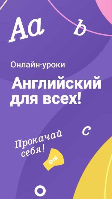 Темно фиолетовая сторис для рекламы онлайн уроков и обучения прокачай себя