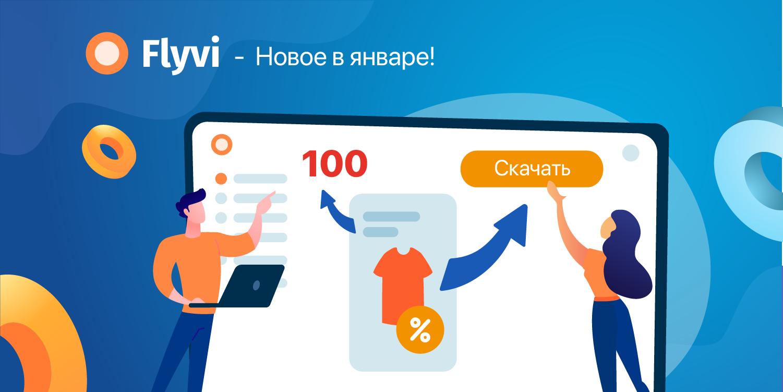 Flyvi - новинки Января